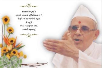 Pujya Shri Narayanmama