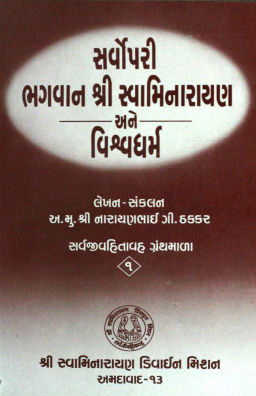 1 Sarvopari Bhagvan Shri Swaminarayan Ane Vishwadharma