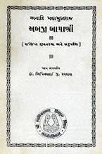 2 Anadi Muktaraj Abjibapashri