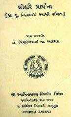 3 Shri Hari Prarthana