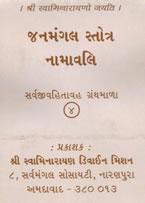 4 Jana Mangal Namavali