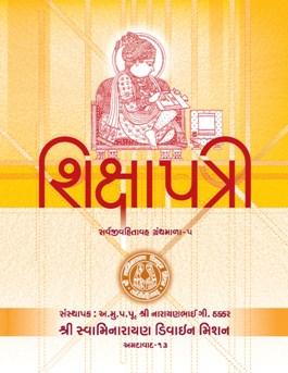 5 Shikshapatri