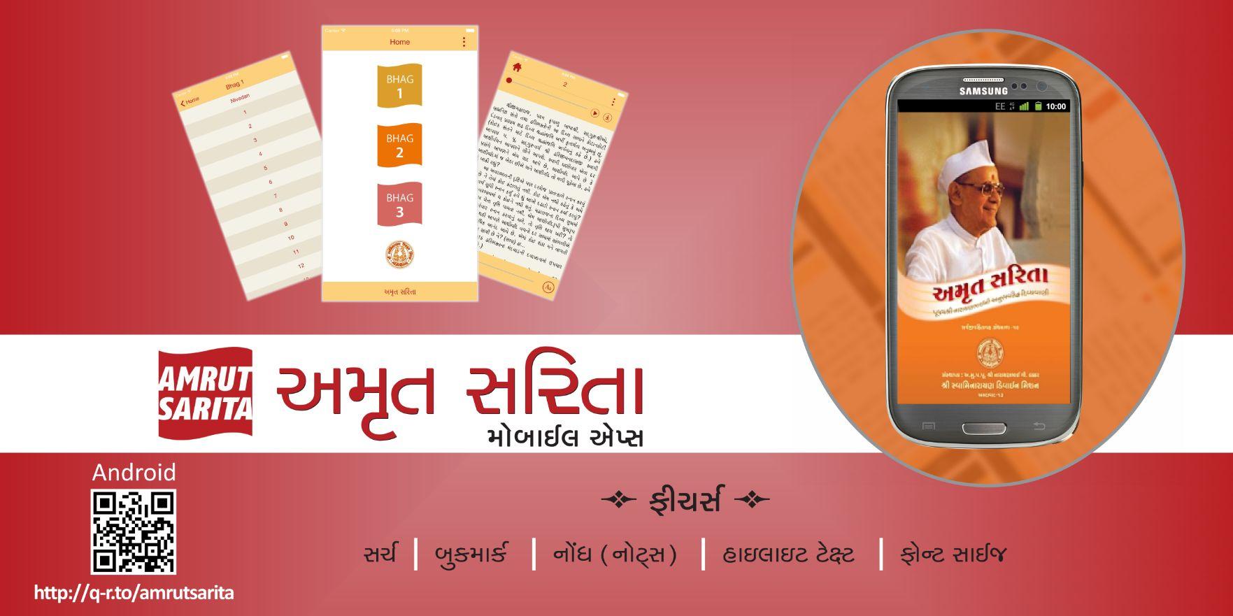 Amrut Sarita mobile apps – Android & iOS