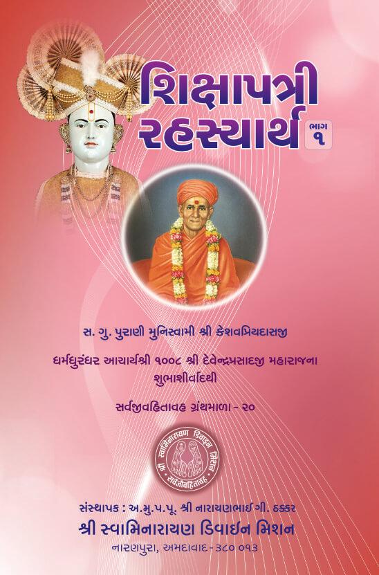20 Shikshapatri Rahasyartha