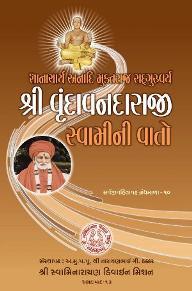 10 Tales of wisdom by Gnanacharya Anadi Mukta Sadguruvarya Shri Vrundavandasji