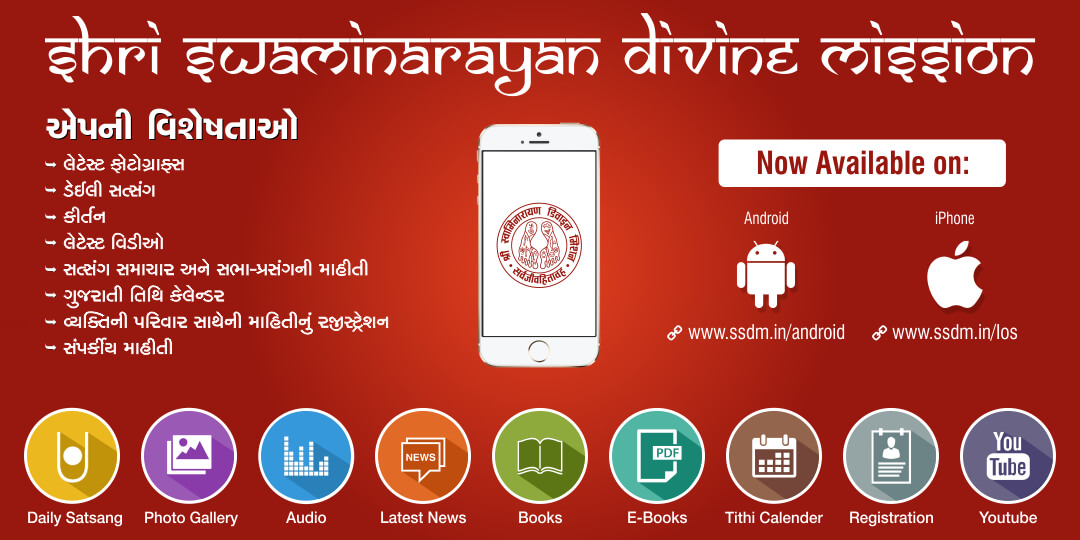 Shri Swamiarayan Divine Mission – Android & iOS mobile Apps