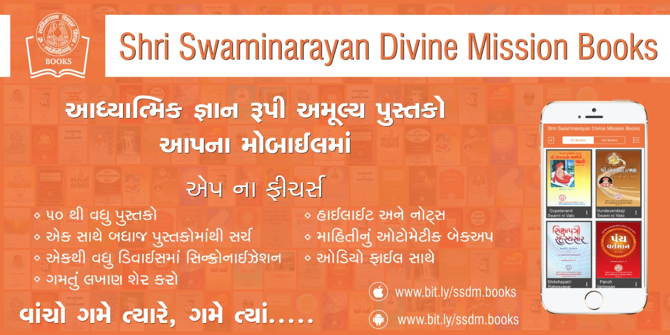 Shri Swaminarayan Divine Mission Books – Android & iOS mobile apps