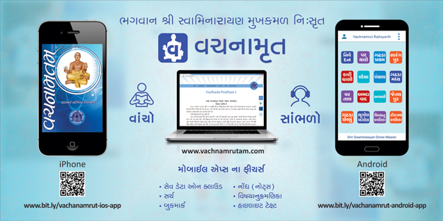 Vachanamrut mobile apps – Android & iOS