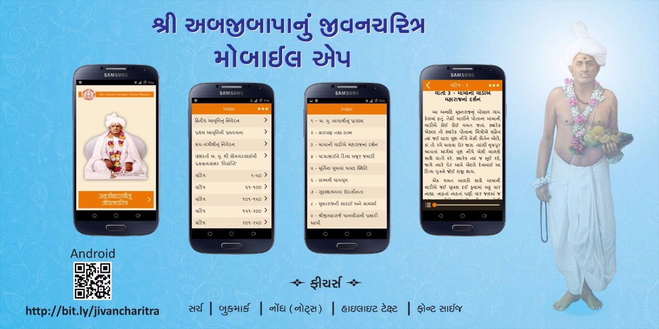 Abjibapashrinu Jivancharitra mobile apps – Android & iOS