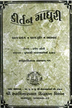 11 Kirtan Madhuri
