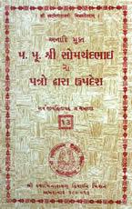 13 Letters of Param Pujya Shri Somchandbhai