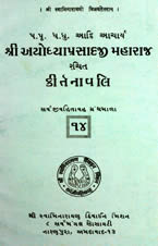 14 Kirtanavali composed by Shri Ayodhyaprasadji Maharaj