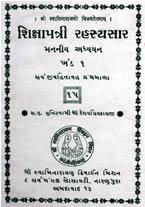 15 Shikshapatri Rahasyasar Part-I