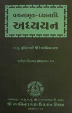 17 Vachanamrutam Dhyanadi Adhyayan
