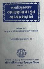 19 Adhyatma gnana: by Anadimukta Shri Abjibapashri