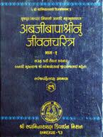 21 Life of Anadi Mahamuktaraj Shri Abjibapashri