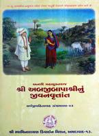 23 Anadi Mahamuktaraj Shri Abjibapashri-nu Jivanvrutant (Life-sketch of Shri Abjibapashri)