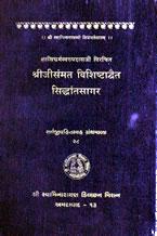 28 Shreeji Sammat Vishishtadvaita Siddhant Sagar