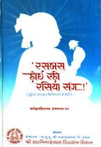 31 Rasbas Hoi Rahi Rasiya Sang [A collection of Kirtans and Verses]