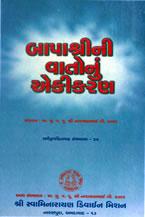 37 Assortment and Assimilation of Bapashri ni Vato