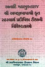 38 Vachanamrutam Rahashyarth-ni Vishishtatao (Characteristics)
