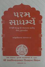 39 Param Sadharmye
