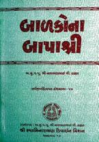 40 Balakona Bapashri