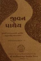 42 Jeevan Pathey