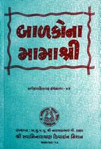 46 Balakona Mamashri