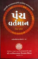 47 Panch Vartaman