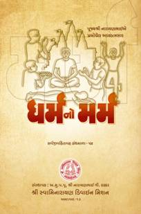 54 Dharma no Marma