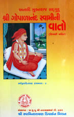 6 Anadi Muktaraj Sadguru Shri Gopalanand Swamini Vato (Tales of wisdom)
