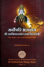 66 Sarvopari Bhagvan Shri Swaminarayan Tatha Vishwadharma