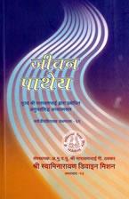69 Jivan Pathey