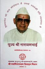 70 Pujya Shri Narayanbhai