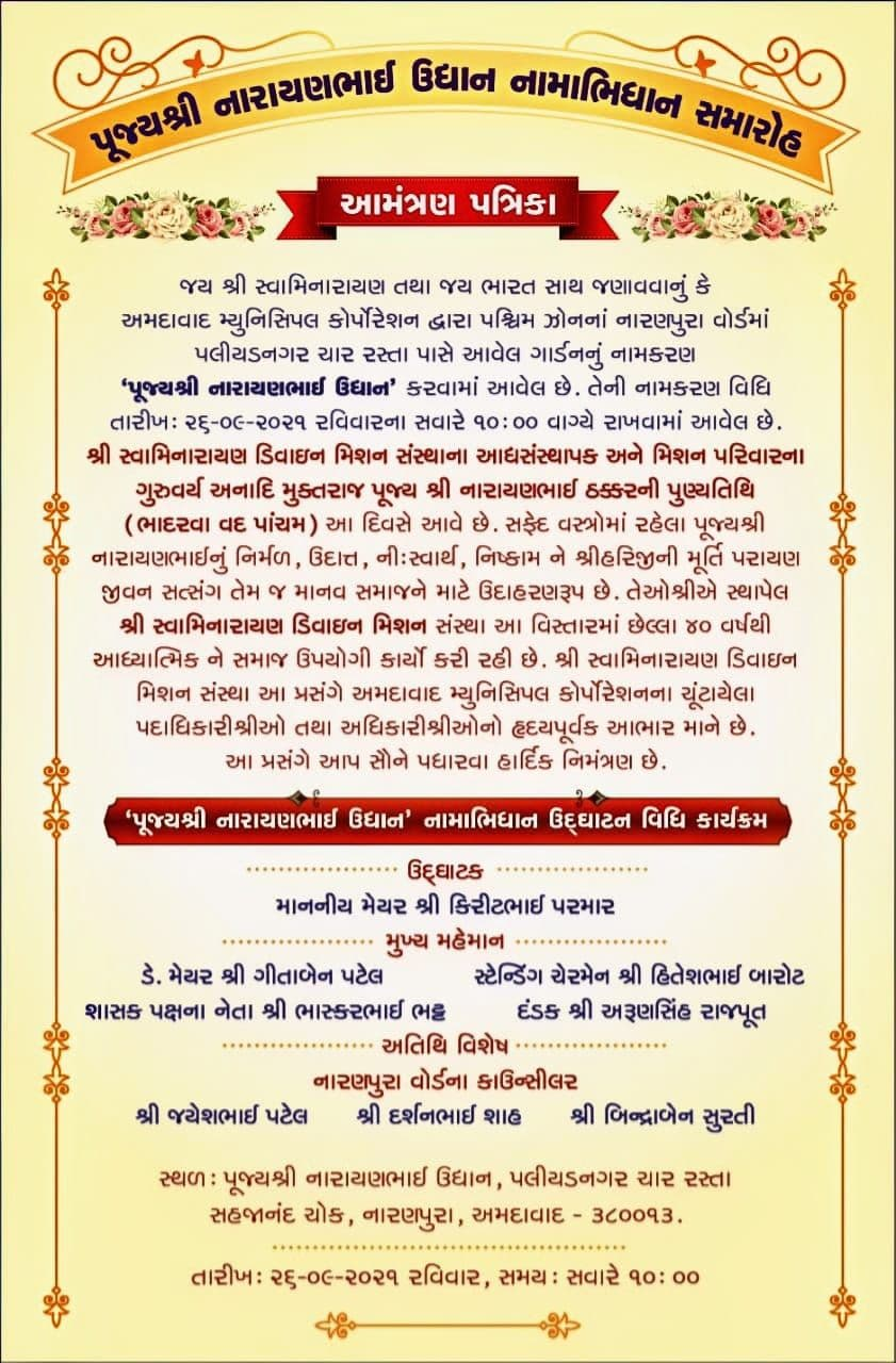 Shri Narayanbhai Udhyan
