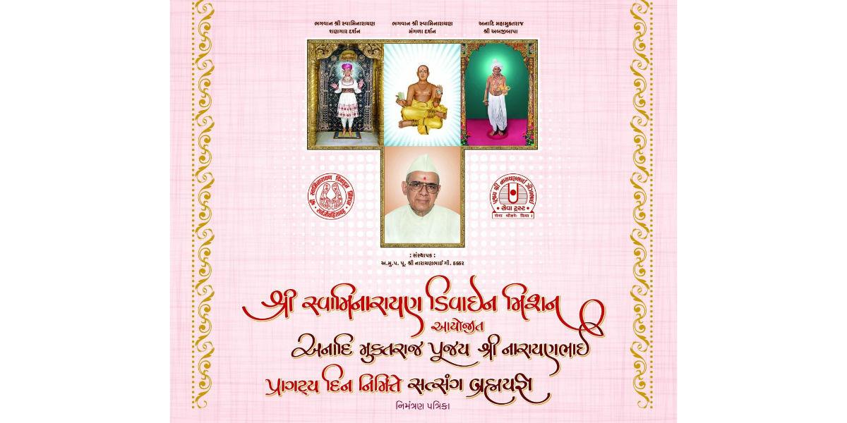 A. Mu. Pu. Shri Narayanbhai Pragtya Din nimite Satsang Brahmyagna Dt: 16-02-2017