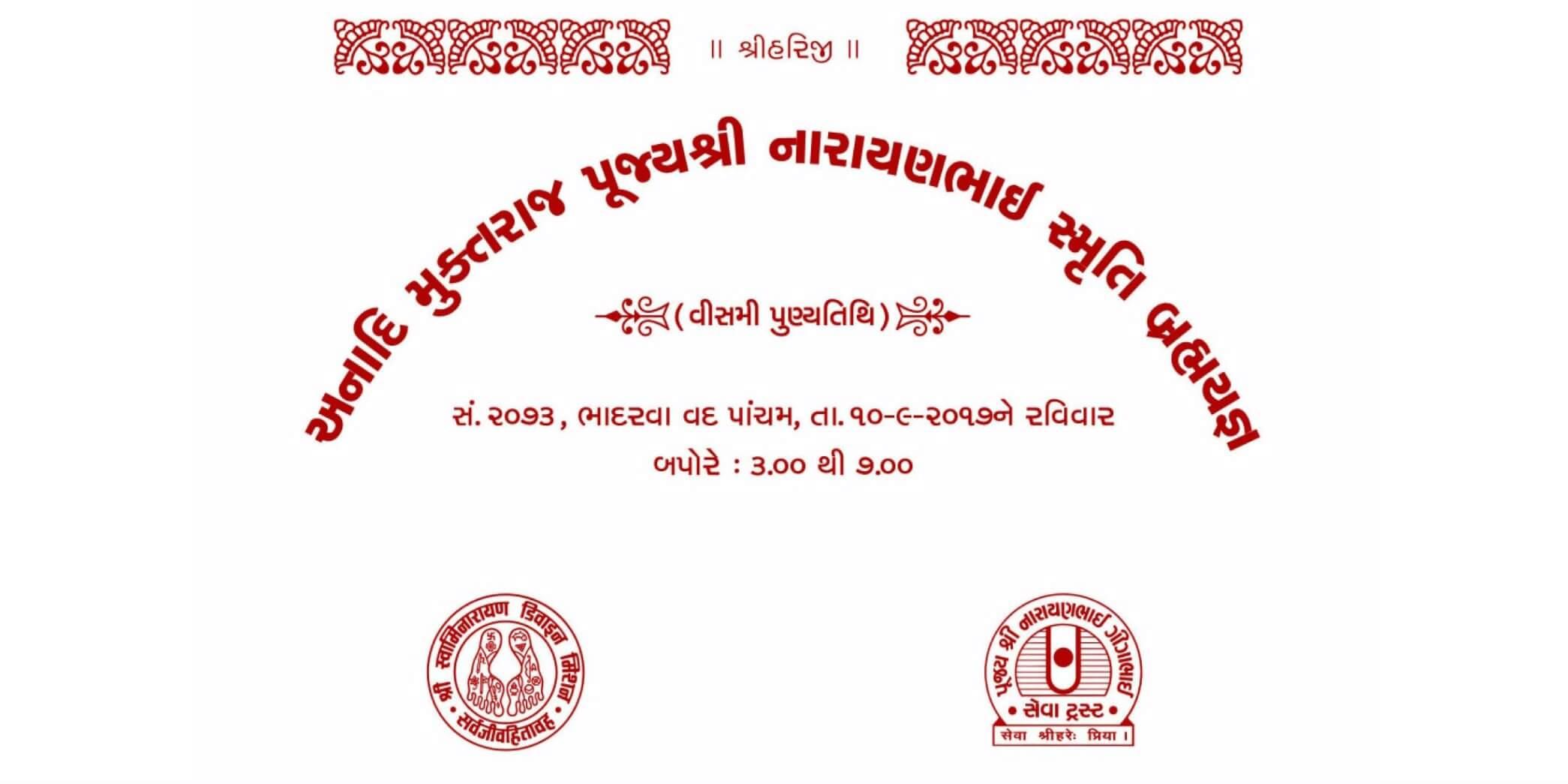 Watch Pujyashri Narayanbhai Smruti Brahmyagna Dt: 10/09/2017