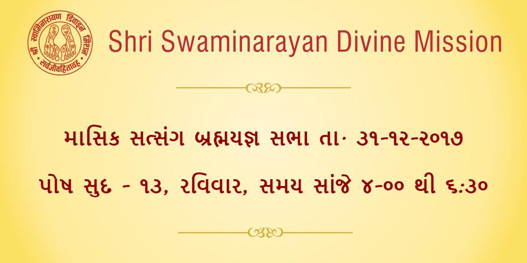 Watch Masik Satsang Sabha Dt: 31-12-2017