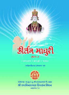 73 Kirtan Madhuri Bhag- 3