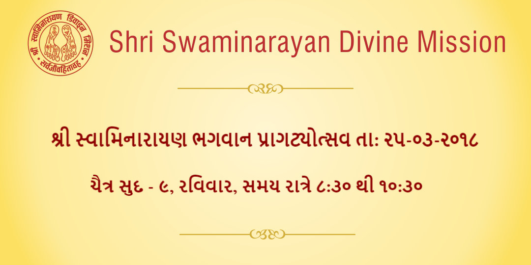 Watch Shri Swaminarayan …