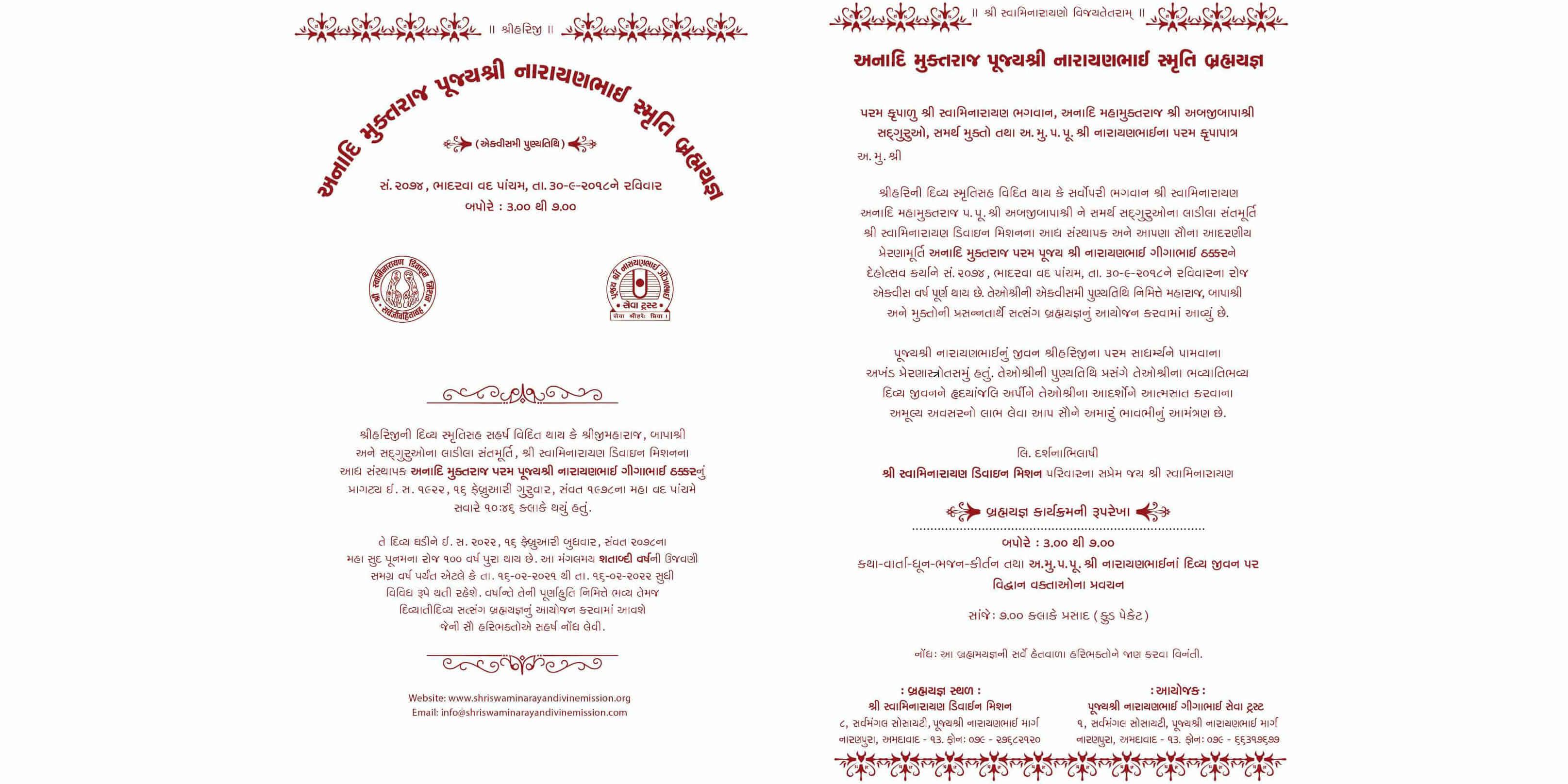 Watch Pujyashri Narayanbhai Smruti Brahmyagna Dt: 30/09/2018