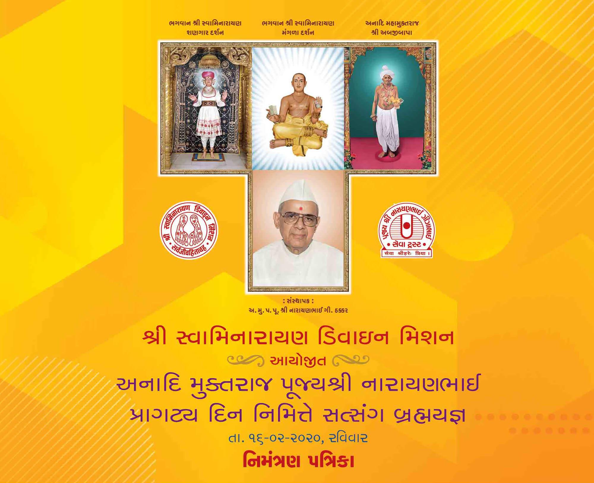 Pujyashri Narayanbhai Pragtyadin Satsang Brahmyagna Dt 16-02-2020