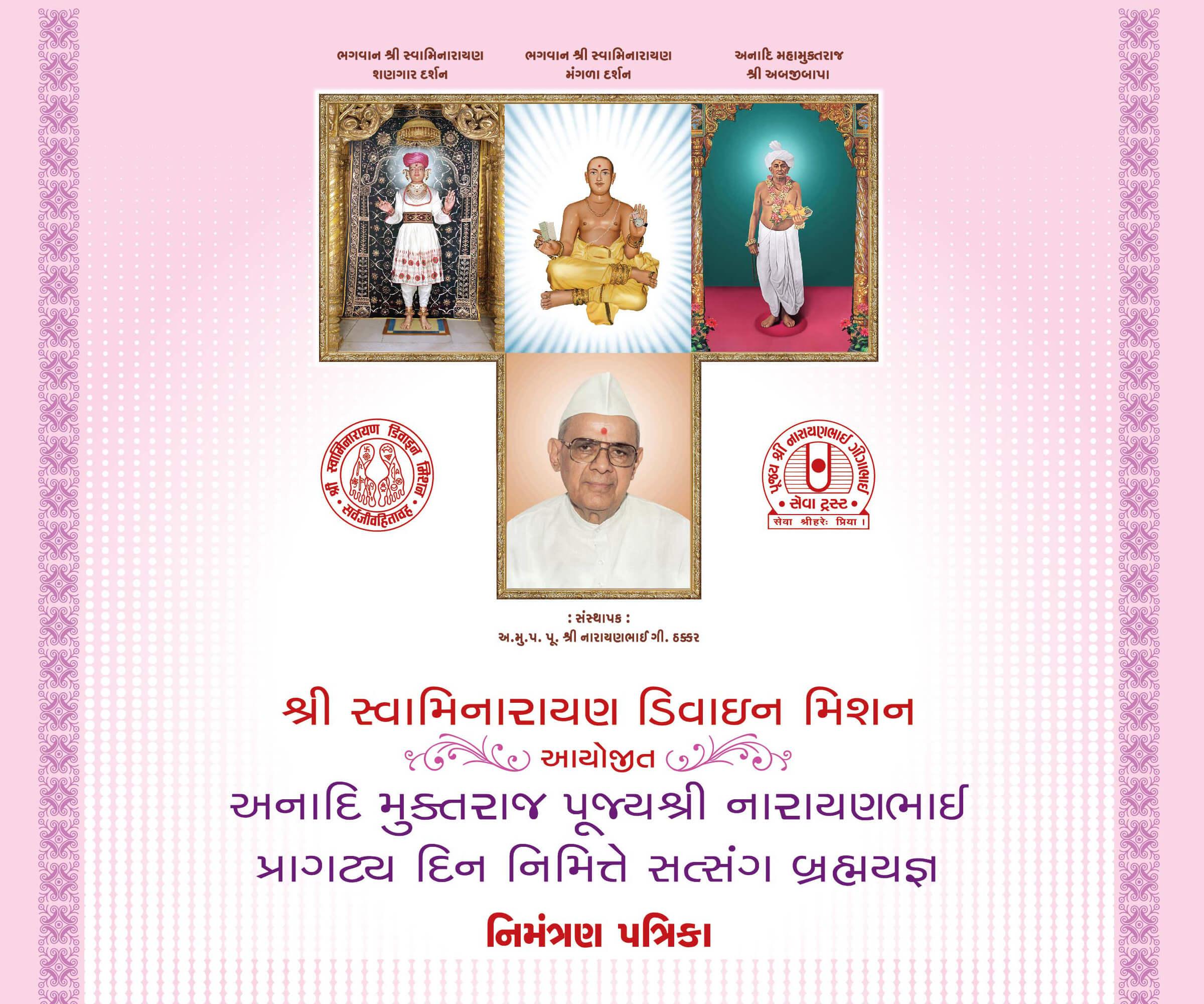 Watch Pujyashri Narayanbhai Pragtyadin Satsang Brahmyagna Dt 16-02-2019