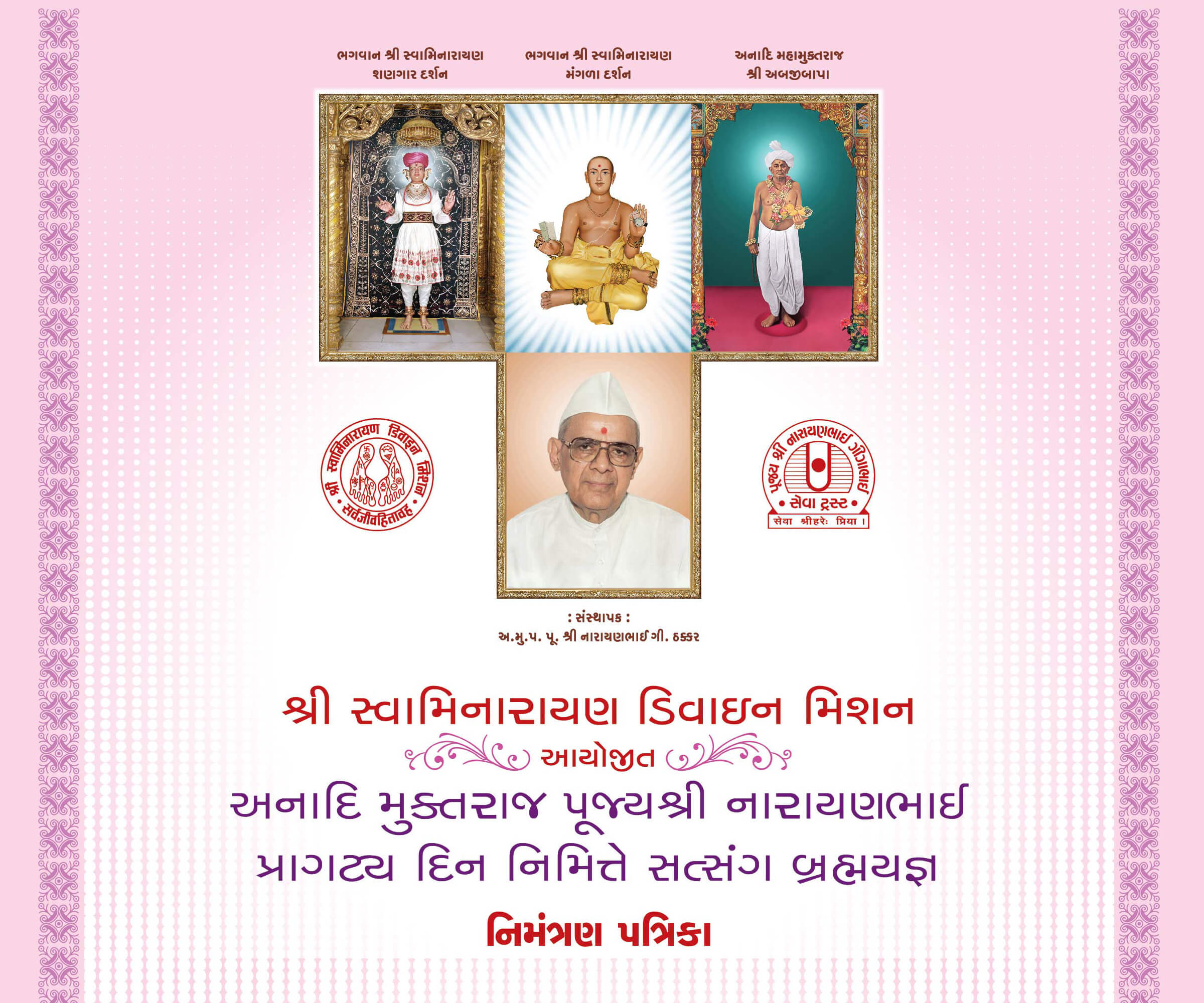 Watch Pujya Narayanbhai Pragtyadin …