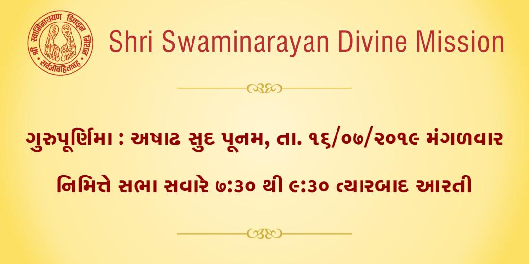 Gurupurnima Sabha Dt 16-07-2019