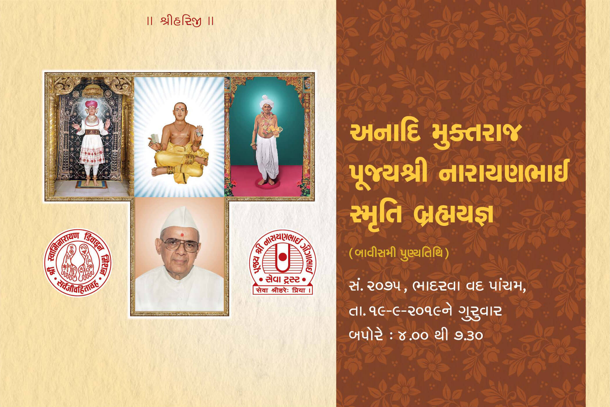 Pujyashri Narayanbhai Smruti Brahmyagna Dt: 19/09/2019