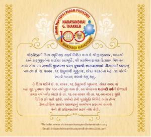 Pujya Mama 22 Punyatithi 4