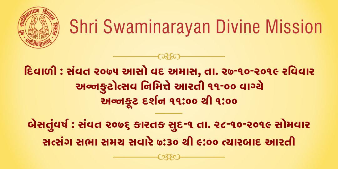 Diwali tatha Bestu Varsh