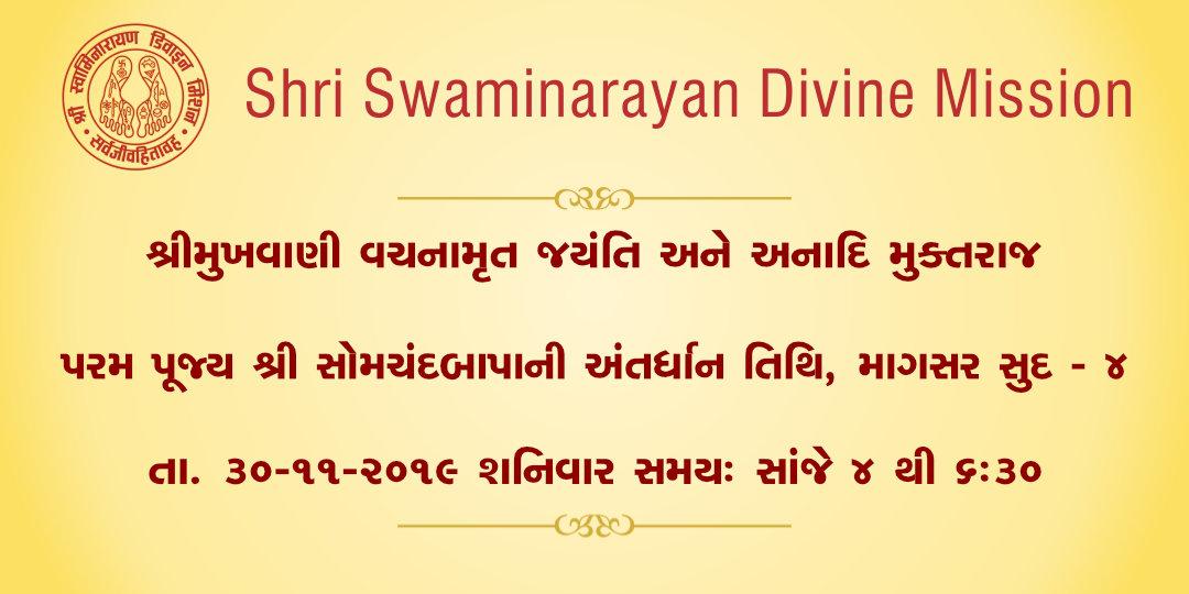 Vahchanamrut Jayanti tatha Shri Somchandbapa Tithi